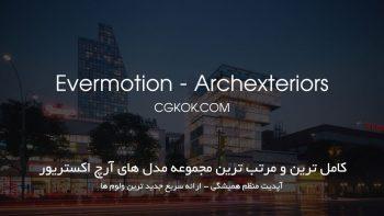 دانلود آرچ اکستریور ولوم 1 تا 34 – Evermotion – archexterior