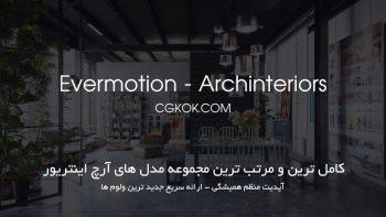 دانلود آرچ اینتریور ولوم 1 تا 54 – Evermotion – archinterior