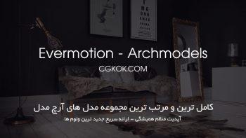 دانلود آرچ مدل ولوم 1 تا 224 – Evermotion – Archmodel