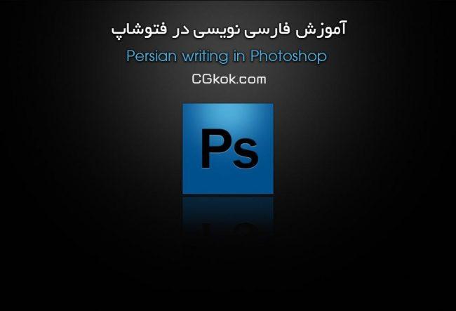 آموزش فارسی نویسی در فتوشاپ