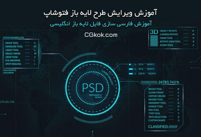 آموزش ویرایش طرح لایه باز فتوشاپ و فارسی سازی فایل انگلیسی