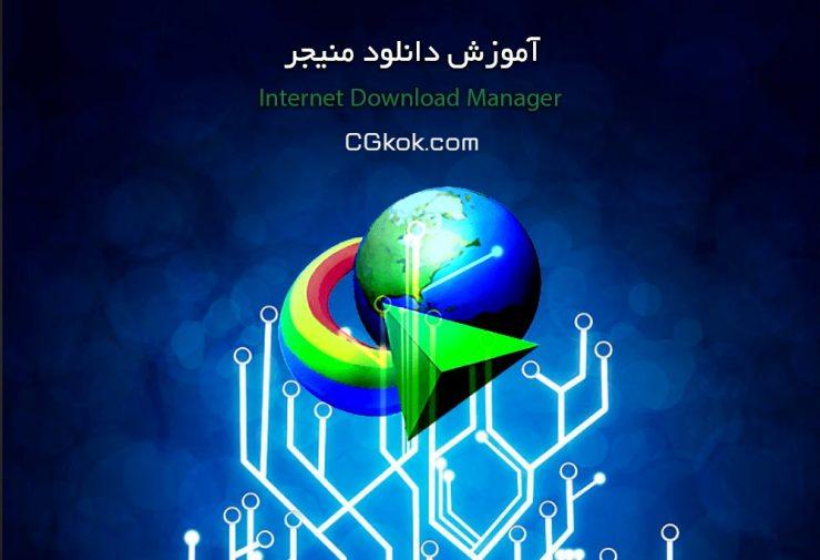 آموزش دانلود منیجر –  Internet Download Manager