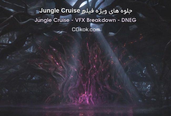 جلوه های ویژه فیلم Jungle Cruise ( گشت و گذار در جنگل) – Jungle Cruise – VFX Breakdown